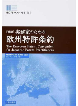 〈対訳〉実務家のための欧州特許条約