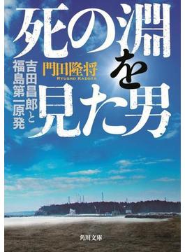 死の淵を見た男 吉田昌郎と福島第一原発(角川文庫)