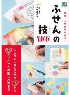 ふせんの技100