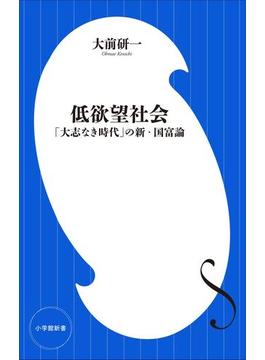 【期間限定価格】低欲望社会 ~「大志なき時代」の新・国富論~(小学館新書)