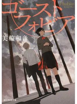 ゴーストフォビア(創元推理文庫)