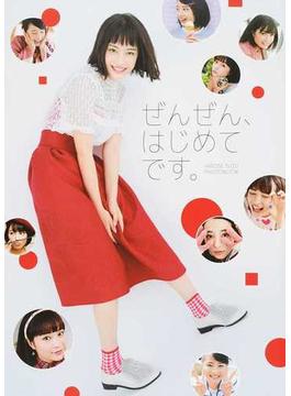 広瀬すずフォトブック「ぜんぜん、はじめてです。」(TOKYO NEWS MOOK)