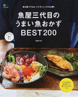 魚屋三代目のうまい魚おかずBEST200 魚を扱うプロが、イチオシレシピを公開!(エイムック)