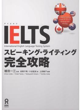 IELTSスピーキング・ライティング完全攻略