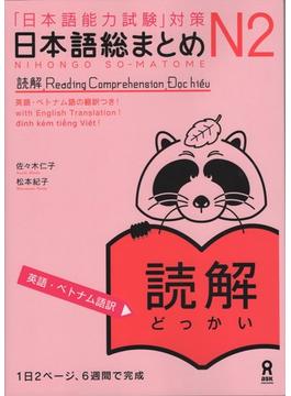 日本語総まとめ N2 読解 〔英語・ベトナム語版〕 「日本語能力試験」対策