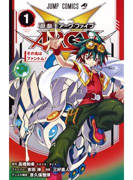 遊☆戯☆王アーク・ファイブ(ジャンプコミックス) 6巻セット(ジャンプコミックス)