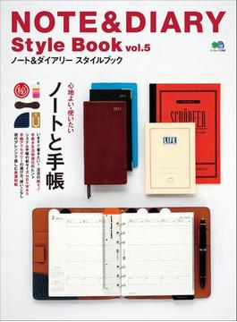 【期間限定価格】NOTE&DIARY Style Book Vol.5