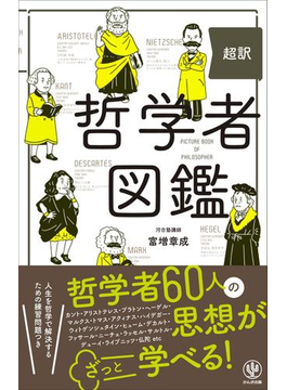 超訳 哲学者図鑑