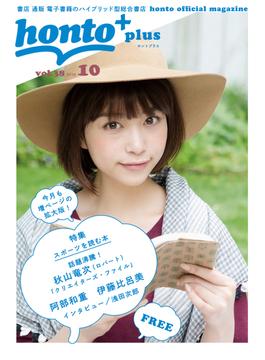 [無料]honto+(ホントプラス)vol.38 2016年10月号