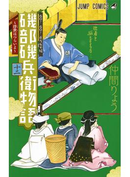 磯部磯兵衛物語〜浮世はつらいよ〜 12 (ジャンプコミックス)(ジャンプコミックス)