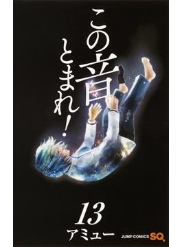 この音とまれ! 13 (ジャンプコミックス)(ジャンプコミックス)