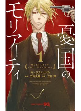 憂国のモリアーティ 1(ジャンプコミックス)