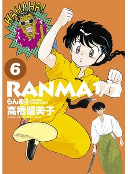 らんま1/2 6 (SHONEN SUNDAY COMICS SPECIAL)(少年サンデーコミックススペシャル)