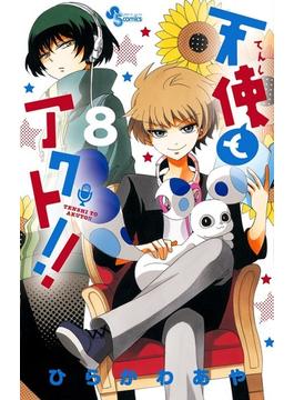 天使とアクト!! 8 (少年サンデーコミックス)(少年サンデーコミックス)