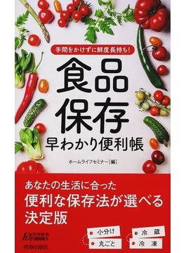 手間をかけずに鮮度長持ち!食品保存早わかり便利帳(青春新書PLAY BOOKS)