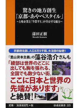 驚きの地方創生「京都・あやべスタイル」 上場企業と「半農半X」が共存する魅力(扶桑社新書)
