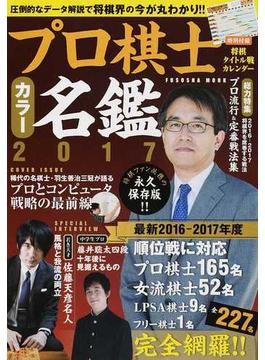 プロ棋士カラー名鑑 2017 将棋ファン必携の永久保存版!!