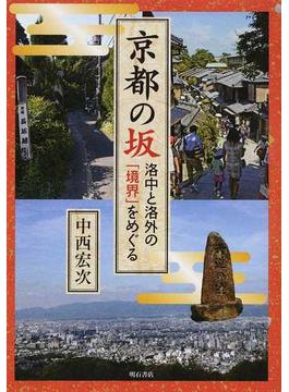 京都の坂 洛中と洛外の「境界」をめぐる