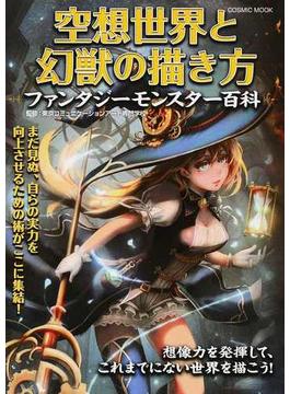 空想世界と幻獣の描き方 ファンタジーモンスター百科(COSMIC MOOK)