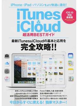 iTunes & iCloud超活用BESTガイド iOS 10対応最新版 今日からすぐに使える!かんたんマスター!