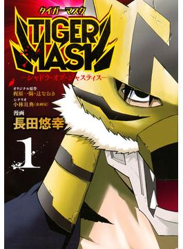 TIGER MASK-シャドウ・オブ・ジャスティス- 1(ヤンマガKC)