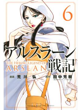 アルスラーン戦記 6 (講談社コミックスマガジン)(少年マガジンKC)