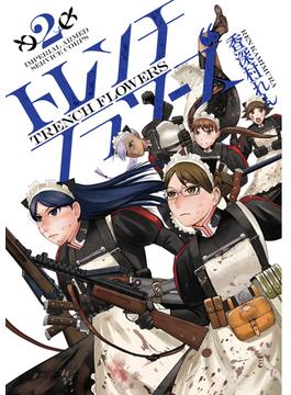 トレンチフラワーズ 2 (BUNCH COMICS)(バンチコミックス)