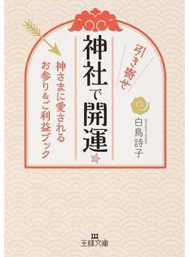 神社で引き寄せ開運☆ 神さまに愛されるお参り&ご利益ブック(王様文庫)