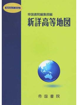 新詳高等地図 2016