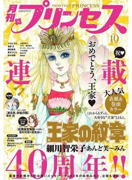 【期間限定価格】プリンセス 2016年10月号
