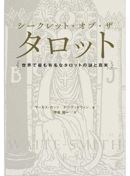 シークレット・オブ・ザ・タロット 世界で最も有名なタロットの謎と真実