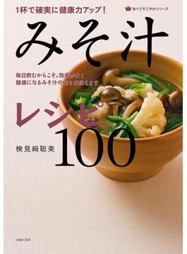 【期間限定価格】1杯で確実に健康力アップ!みそ汁レシピ100(食べてすこやかシリーズ)