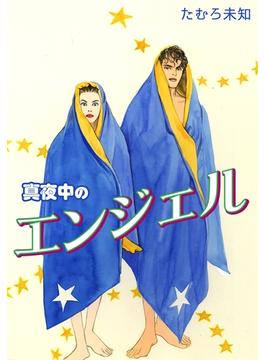 真夜中のエンジェル(コミックレガリア)