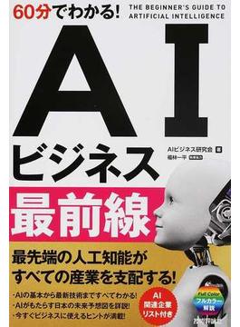 60分でわかる!AIビジネス最前線 今すぐつかめ!AIがもたらすビジネスチャンス
