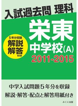 【オンデマンドブック】入試過去問理科(解説解答付き) 2011-2015 栄東中学校(A)
