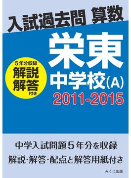 【オンデマンドブック】入試過去問算数(解説解答付き) 2011-2015 栄東中学校(A)
