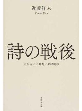 詩の戦後 宗左近/辻井喬/粟津則雄