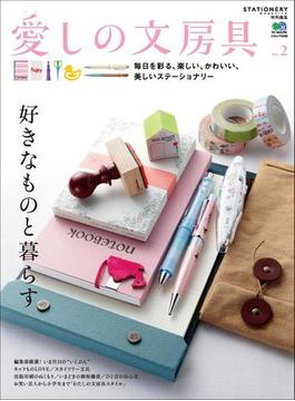 【期間限定価格】愛しの文房具 no.2