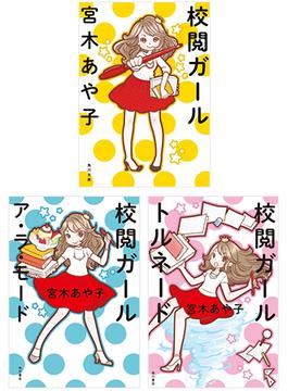 【セット商品】校閲ガール 3冊セット(角川書店単行本)