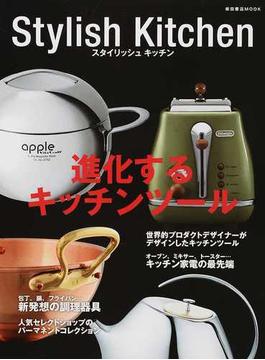 スタイリッシュキッチン 進化するキッチンツール(柴田書店MOOK)