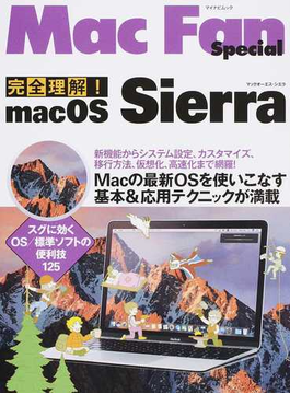 完全理解!macOS Sierra