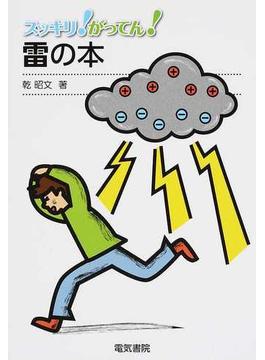 スッキリ!がってん!雷の本