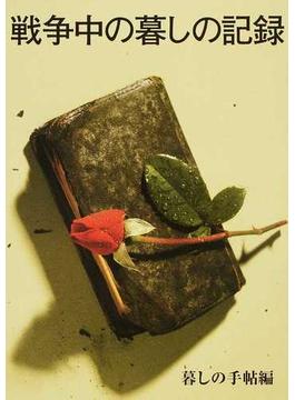 戦争中の暮しの記録 保存版