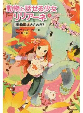 動物と話せる少女リリアーネ 1 動物園は大さわぎ!