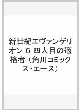 新世紀エヴァンゲリオン 6 四人目の適格者(角川コミックス・エース)