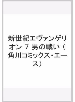 新世紀エヴァンゲリオン 7 男の戦い(角川コミックス・エース)