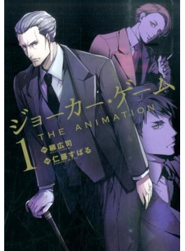ジョーカー・ゲームTHE ANIMATION 5巻セット(BLADE COMICS(ブレイドコミックス))