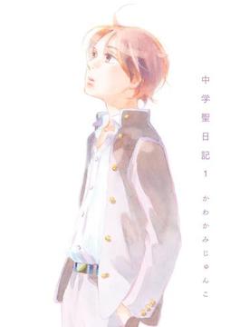 【全1-4セット】中学聖日記(フィールコミックス)
