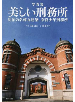 美しい刑務所 明治の名煉瓦建築奈良少年刑務所 写真集