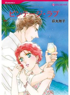 ドラマティック・ストーリーセット vol.1(ハーレクインコミックス)